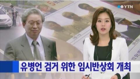 ▲유병언 검거 위해 전국 임시반상회 개최(사진:YTN캡처)