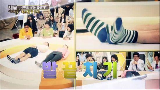 ▲발끝치기 운동(사진:TV조선 '내몸사용설명서' 예고편 캡처)