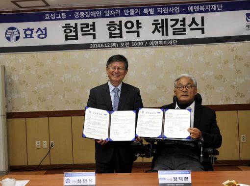 장형옥 효성 나눔봉사단장(왼쪽)과 정덕환 에덴복지재단 이사장이 12일 에덴복지재단에서 '컴브릿지(컴Bridge)' 사업을 지원하는 협약을 맺고 기념촬영을 하고 있다.