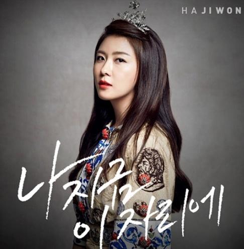 ▲배우 하지원이 싱글 앨범 '나 지금 이자리에'를 발표한다.(사진:해와달 엔터테인먼트 제공)