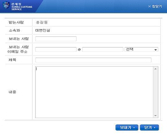 관세민원 '이메일 보내기' 화면