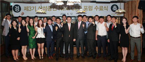 삼성증권은 기업의 2세 경영인들을 대상으로 개최한 '삼성증권 Next CEO 포럼 3기' 수료식을 개최했다고 13일 밝혔다. 사진은 참석자들이 김석 삼성증권 사장(앞줄 왼쪽 7번째)과 기념촬영하는 모습이다.