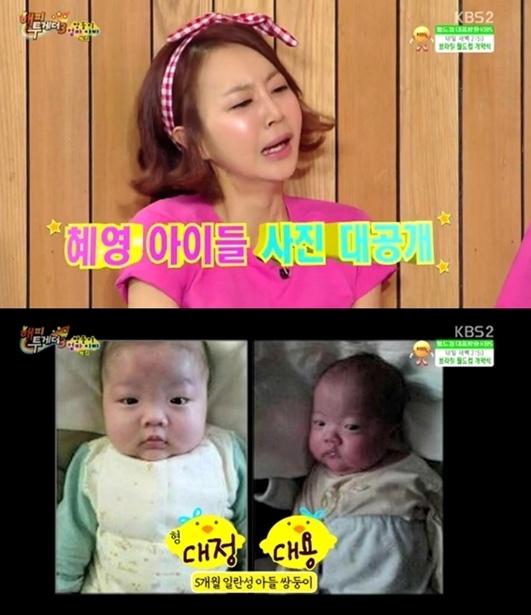 ▲황혜영 쌍둥이 공개(사진:KBS2 '해피투게더3' 방송 캡처)