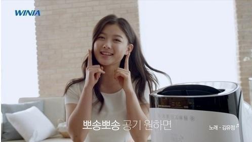 ▲김유정 제습기 광고 '습습송' (사진:위니아 제습기 CF 영상 캡처)