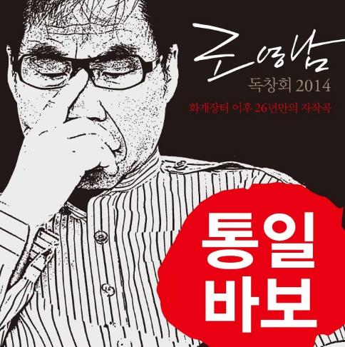 ▲조영남이 자작곡 '통일바보'를 공개했다. (사진:PMG 제공)