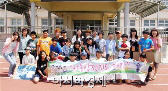아동 안전지도 제작에 직접 참여한 송지초등학교학생들이 기념촬영을 하고 있다.