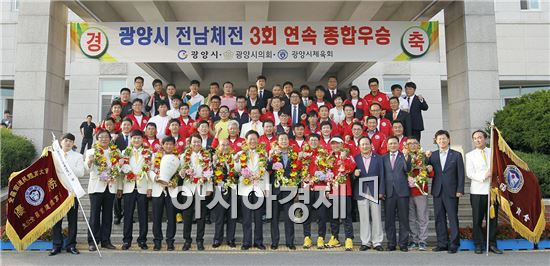 광양시가 제53회 전라남도 체육대회에서 종합우승을 차지하며 3연패를 달성했다. 선수단이 기념촬영을 하고있다.
