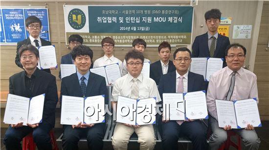 호남대 물리치료학과는  서울권역 10개 병원과 MOU를 체결하고 기념촬영을 하고 있다.
