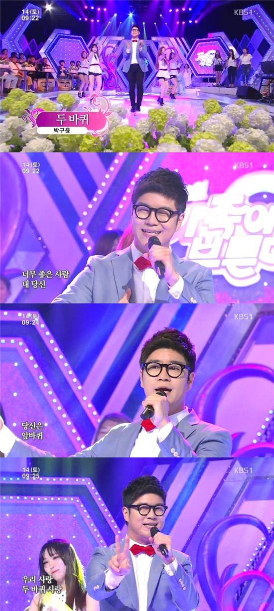 KBS1 '아침마당'에 출연한 가수 박구윤/'아침마당' 방송 화면 캡쳐