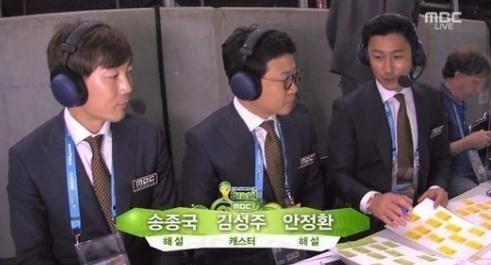 ▲왼쪽부터 송종국 해설위원, 김성주 캐스터, 안정환 해설위원. (사진:MBC 방송 캡처)