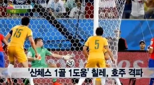 ▲산체스 1골 1도움에 힘입어 칠레가 호주를 3-1로 격파했다. (사진:뉴스와이 영상 캡처)