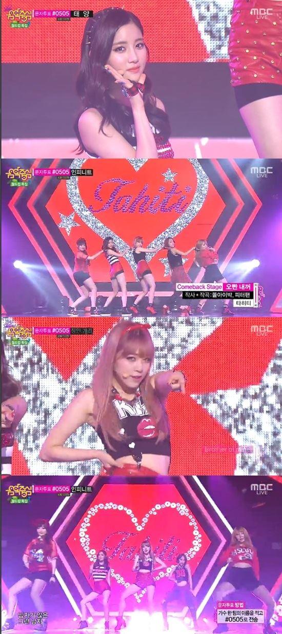타히티 /MBC '음악중심' 방송 캡처