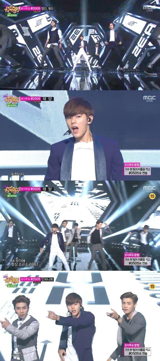 제국의아이들 /MBC '음악중심' 방송 캡처