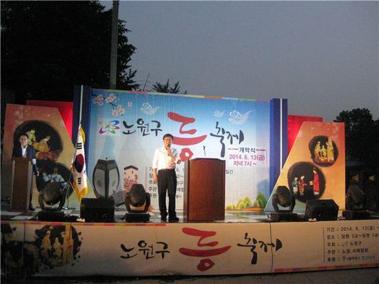 김성환 노원구청장이 당현천 등축제 개막식에서 인사말을 하고 있다.