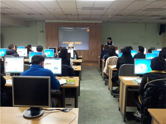 전자상거래 교육