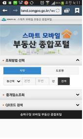 송파구 모바일 부동산 종합포털