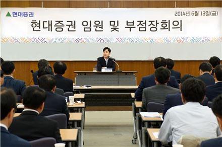 현대증권은 지난 13일 윤경은 사장 주재하에 임원 및 전국 부·지점장을 대상으로 비상경영회의를 개최했다.