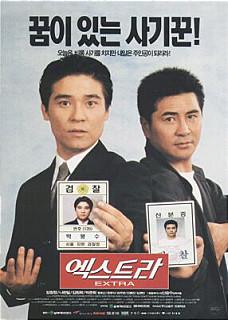 ▲나한일(오른쪽)이 주연을 맡았던 영화 '엑스트라' 포스터