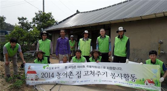 <한국농어촌공사 무안·신안지사 직원들이 김말례 할머니 댁에서 '농어촌 주택 고쳐주기' 희망나눔 봉사를 편 뒤 기념촬영을 하고 있다.>
