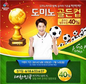 도미노피자가 대한민국 대표팀의 16강 진출을 기원하는 특별한 할인 이벤트 '도미노 골든컵'을 실시한다.