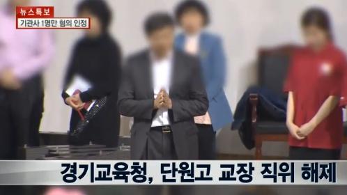 ▲안산 단원고 교장이 직위 해제 됐다.(사진:뉴스와이 보도화면 캡처)