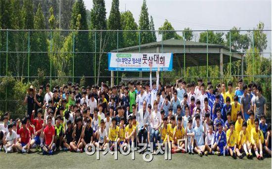 부안군 청소년 풋살대회에 참가한 선수들이 기념촬영을 하고 있다.