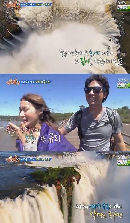 ▲악마의 목구멍, 이구아수 폭포(사진:SBS '일단띄워' 방송캡처)