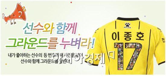전남드래곤즈  유니폼
