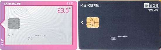 ▲신한카드 23.5(왼쪽)과 KB국민카드 훈카드