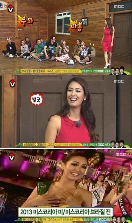 ▲최송이(사진:MBC '무한도전' 방송캡처)