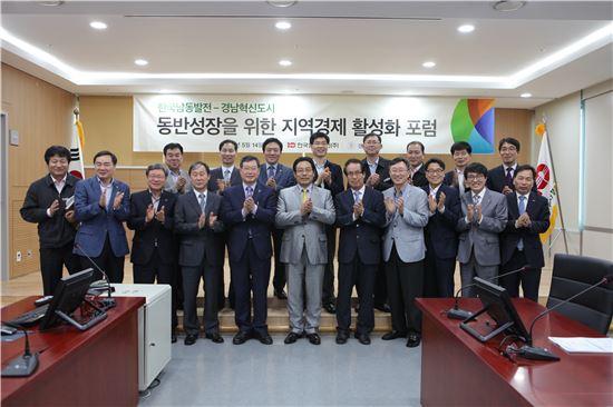 한국남동발전은 지난달 경남혁신도시에서 동반성장을 위한 지역경제 활성화 포럼을 가졌다.
