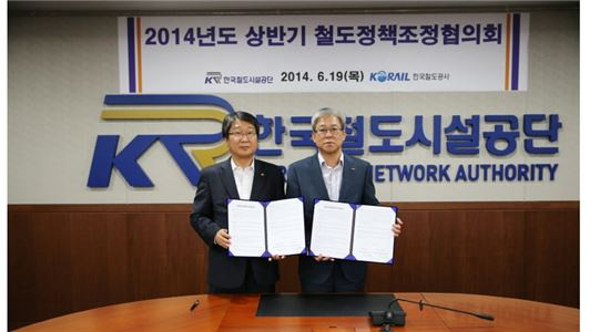 코레일은 19일 한국철도시설공단과 함께 안전과 협력을 위한 '철도정책조정협의회'를 공단 본사 사옥(대전 동구)에서 개최했다.(왼쪽 김영래 코레일 부사장, 오른쪽 김영우 한국철도시설공단 부이사장)