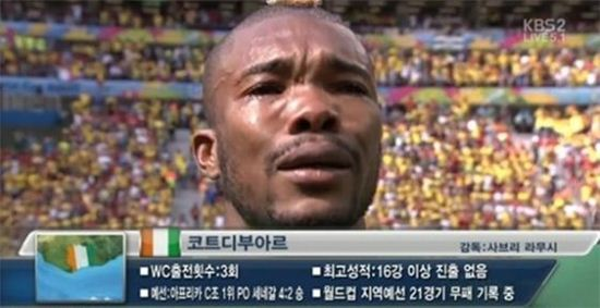 코트디부아르 세레이 디에가 국가 연주도중 눈물을 보이고 있다.