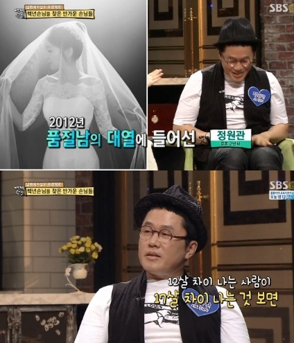▲정원관(사진:SBS '자기야' 방송캡처)