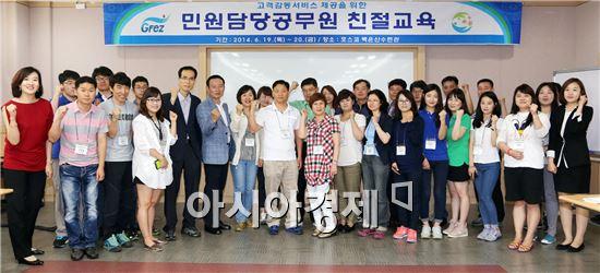 광양경제청은 민원담당 직원대상으로  친철 마인드 향상교육을 실시했다.