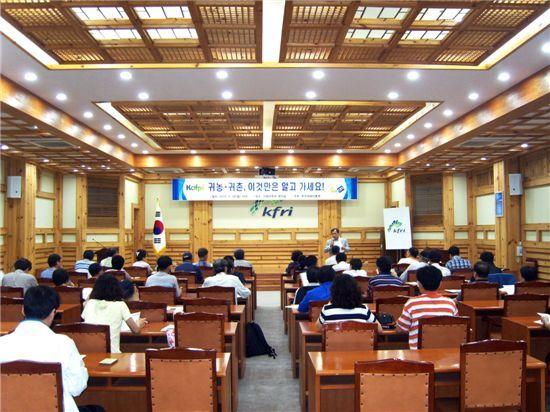 2013년 5월26일 국립산림과학원 산림과학관 회의실에서 열린 '한국임업진흥원 주최 귀농-귀촌 설명회' 모습.