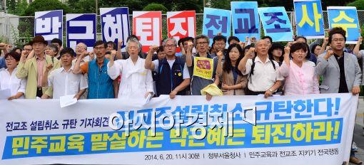 [포토]'전교조 설립취소 규탄 기자회견' 개최