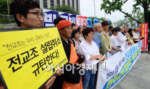[포토]'정부, 전교조 말살 정책 그만'