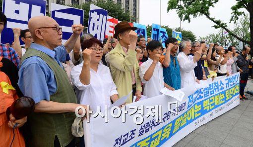 [포토]'박근혜 정부, 전교조 설립취소 당장 철회하라!'