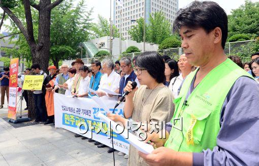 [포토]기자회견하는 민주교육과 전교조 지키기 전국행동