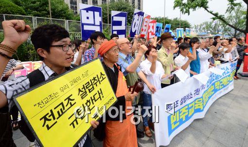 [포토]구호 외치는 민주교육과 전교조 지키기 전국행동