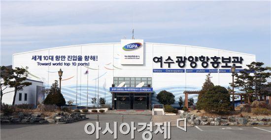 여수광양항 홍보관