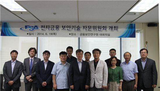 19일 열린 전자금융 보안기술 자문위원회에서 김영린 원장(가운데)과  참석자들이 기념촬영을 하고 있다.
