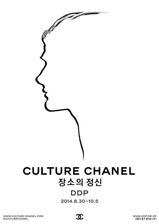 문화 샤넬전 포스터
