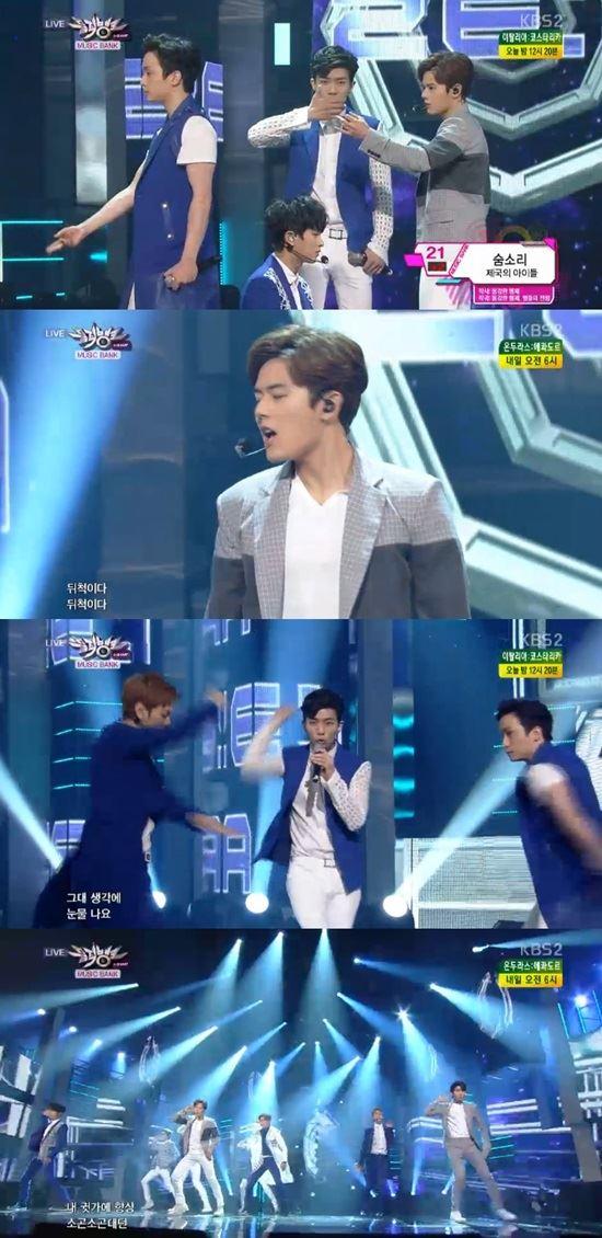 제국의아이들 /KBS2 '뮤직뱅크' 방송 캡처