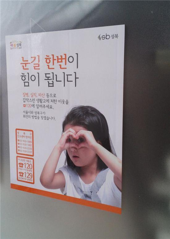 사회적 약자를 찾는 성북구