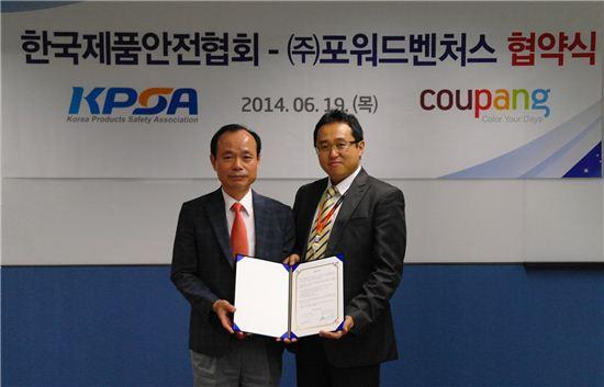 쿠팡과 한국제품안전협회는 지난 19일 서울 삼성동에 위치한 쿠팡 본사에서 제품 안전 관리를 위한 업무 협약식을 진행했다. 이만찬 제품안전협회 부회장(왼쪽)과 최재훈 쿠팡 큐레이션 본부장이 기념 촬영을 하고 있다.