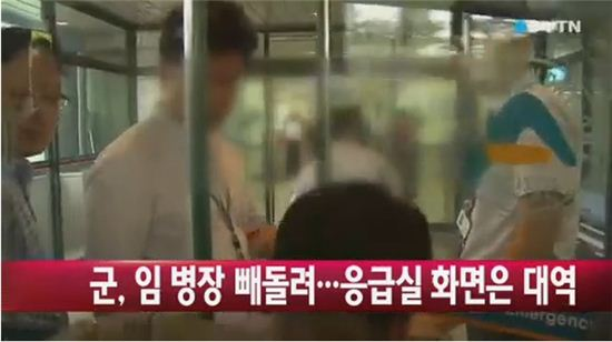 ▲'가짜 임 병장' 논란. (사진:YTN 보도화면 캡처)