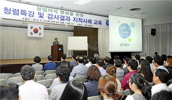 김기동 광진구청장이 24일 전 직원들을 대상으로 한 청렴 특강에 앞서 공직자의 청렴 자세에 대해 강조했다.
