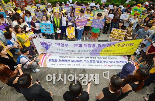 [포토]일본은 고노 담화 훼손을 즉각 중단하라